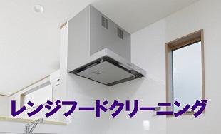 レンジフードクリーニング(換気扇分解清掃)のイメージ